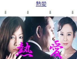 韓国ドラマ熱愛あらすじ