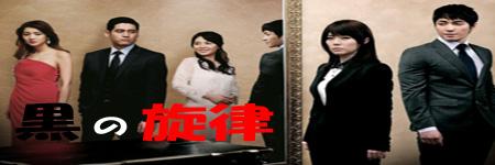 韓国ドラマ 黒の旋律 あらすじ最終回 韓国ドラマのあらすじ