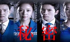 韓国ドラマ秘密画像