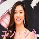 貴婦人 ユン・シネ