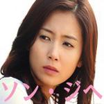 結婚の女神 ソン・ジヘ