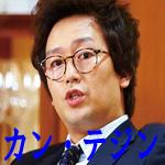 結婚の女神 カン・テジン