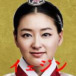 ホジュン イェジン