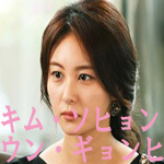彼女の神話 キム・ソヒョン ウン・ギョンヒ
