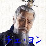 チョンドジョン チェ・ヨン