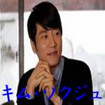 弁護士の資格 キム・ソクジュ