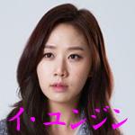 スパイ イ・ユンジン