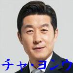 弁護士の資格 チャ・ヨンウ
