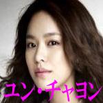 シンデレラの涙 ユン・チャヨン