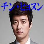シンデレラの涙 チン・ヒョヌン
