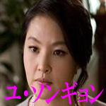 シンデレラの涙 ユ・ソンギョン