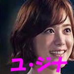 私の残念な彼氏 ユ・ジナ