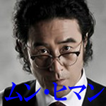傲慢と偏見 ムン・ヒマン