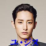 ナイショの恋していいですか ユ・ジヌ