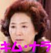 温かい一言 キム・ナラ