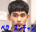 プロデューサー ペク・スンチャン