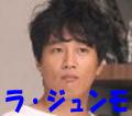 プロデューサー ラ・ジュンモ