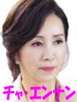 伝説の魔女 チャ・エンナン