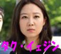プロデューサー タク・イェジン