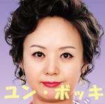 ワンダフルラブ ユン・ボッキ