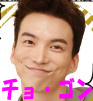 元カノクラブ チョ・ゴン