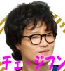 元カノクラブ チェ・ジフン