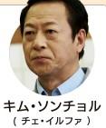 オーマイビーナス キム・ソンチョル