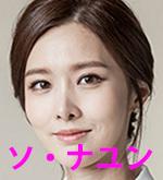 結婚契約 ソ・ナユン
