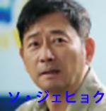 リメンバー ソ・ジェヒョク