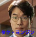リメンバー タク・ヨンジン