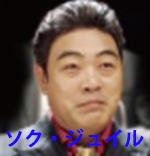 リメンバー ソク・ジュイル