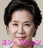 結婚契約 ユン・ソニョン