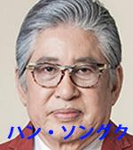 結婚契約 ハン・ソングク