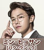 月桂樹洋服店の紳士たち ミン・ヒョサン