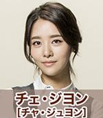 月桂樹洋服店の紳士たち チェ・ジヨン