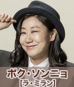 月桂樹洋服店の紳士たち ポク・ソンニョ