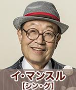 月桂樹洋服店の紳士たち イ・マンスル