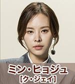 月桂樹洋服店の紳士たち ミン・ヒョジュ