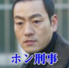 青い海の伝説 ホン刑事