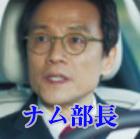 青い海の伝説 ナム部長