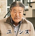 トッケビ ユ・シヌ