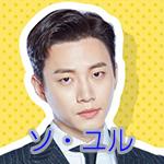 キム課長とソ理事 ソ・ユル