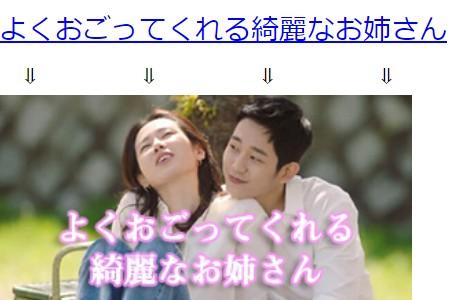 韓国ドラマ「よくおごってくれる綺麗なお姉さん」