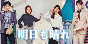 明日も晴れ 韓国ドラマ