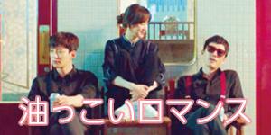 韓国ドラマ「油っこいロマンス」