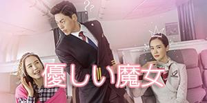 韓国ドラマ「優しい魔女」