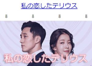 韓国ドラマ「私の恋したテリウス」