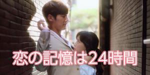韓国ドラマ「恋の記憶は24時間」