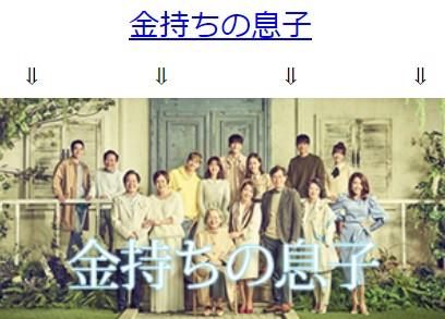 韓国ドラマ「金持ちの息子」