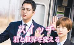 韓国ドラマ「スイッチ」